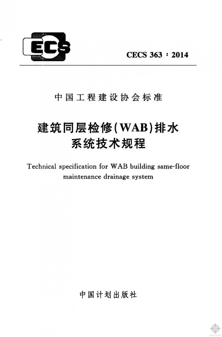 CECS363-2014建筑同层检修(WAB)排水系统技术规程附条文