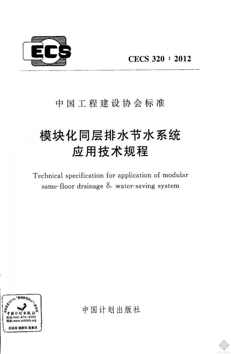 CECS320:2012模块化同层排水节水系统应用技术规程附条文