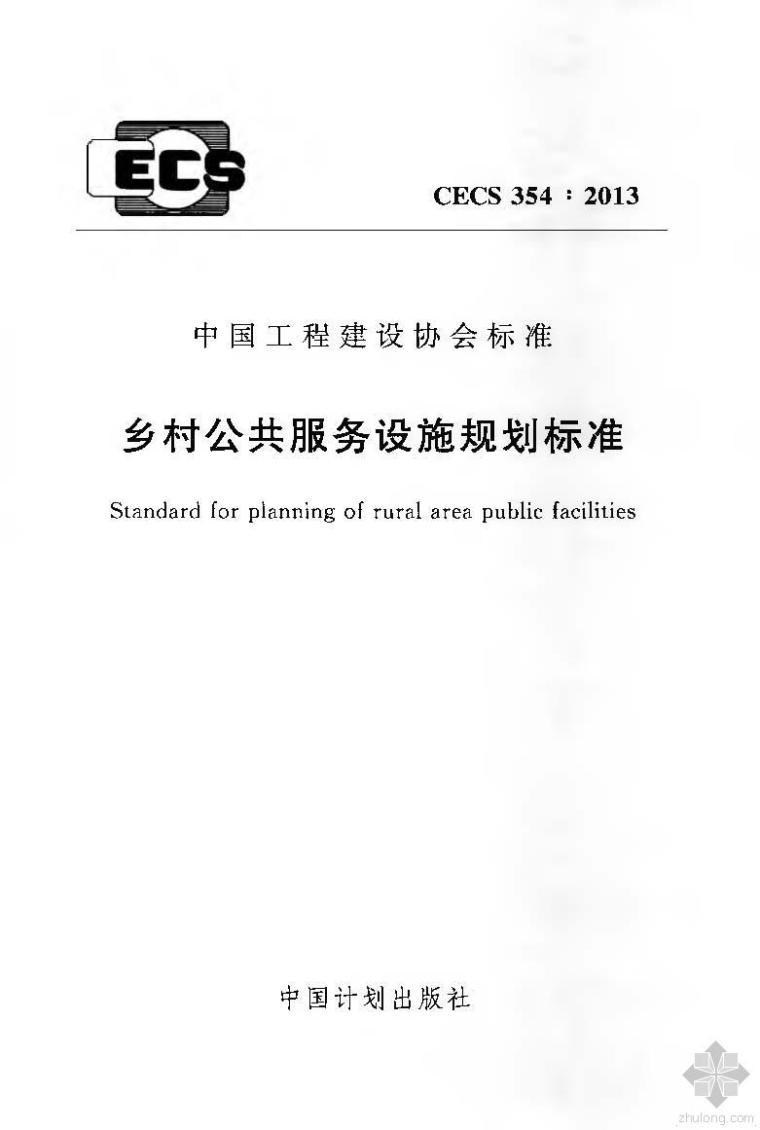 CECS354:2013乡村公共服务设施规划标准附条文