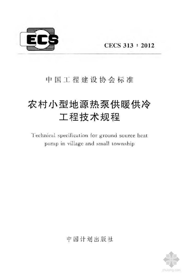 CECS313:2012农村小型地源热泵供暧供冷工程技术规程附条文