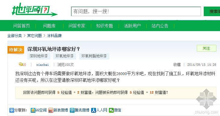 深圳环氧地坪漆哪家好?