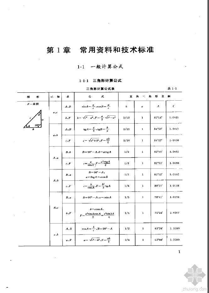 桥梁施工工程师手册正文
