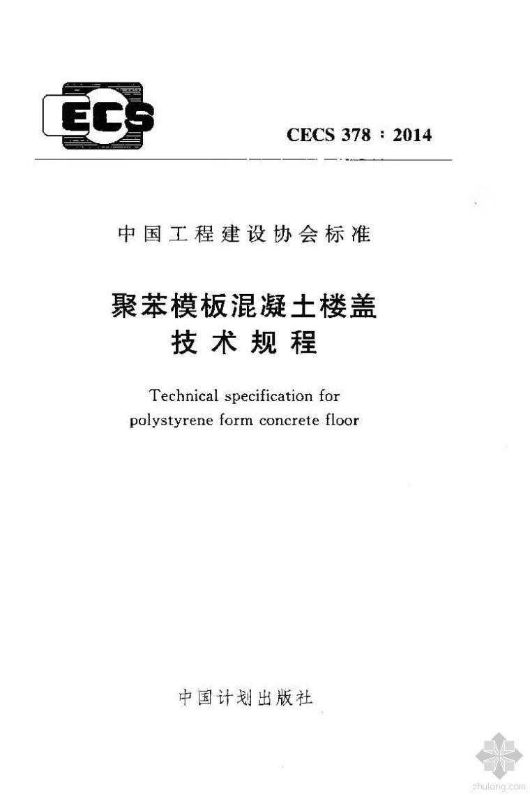CECS378:2014聚苯模板混凝土楼盖技术规程附条文