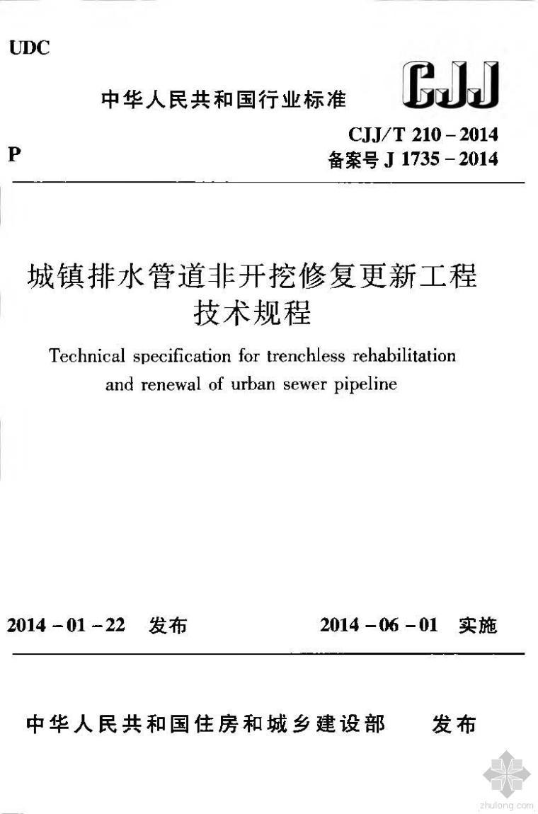 CJJ210T-2014城镇排水管道非开挖修复更新工程技术规程附条文
