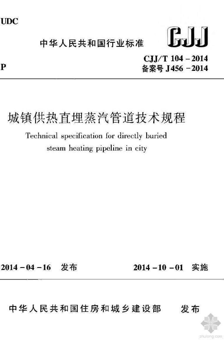 CJJ104T-2014城镇供热直埋蒸汽管道技术规程附条文