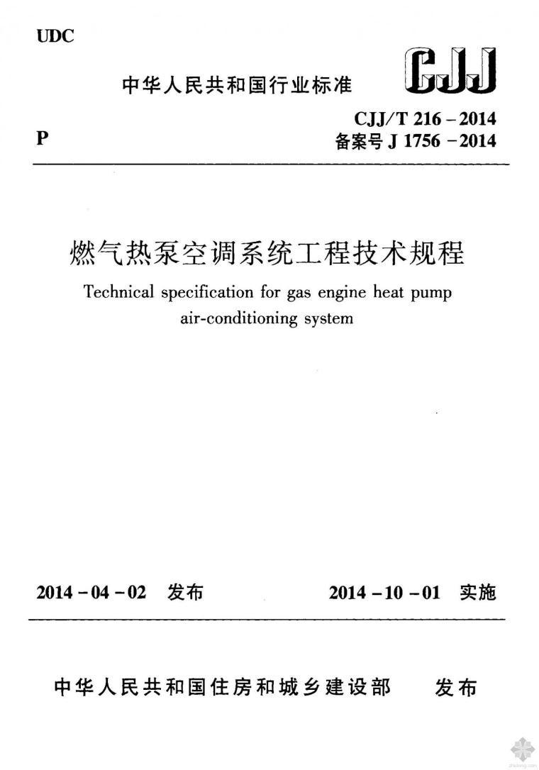 CJJ216T-2014燃气热泵空调系统工程技术规程附条文