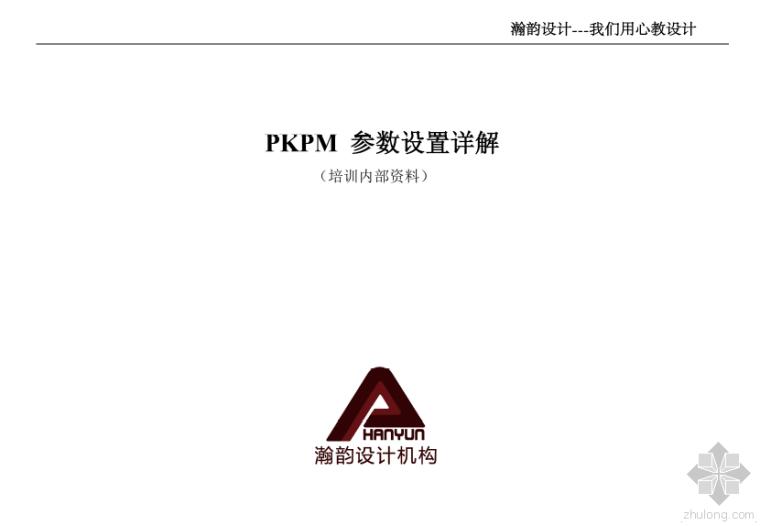 PKPM参数设置详解