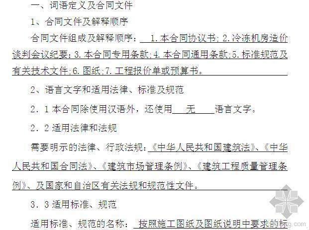 建设工程施工合同第三部分专用条款填写范本