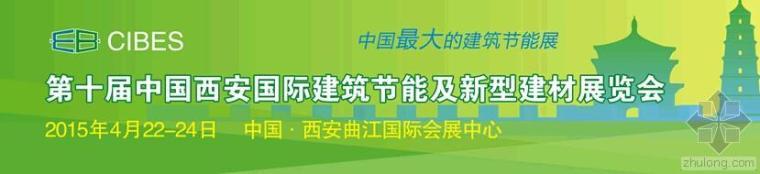 第十届中国(西安)国际建筑节能及新型建材展览会