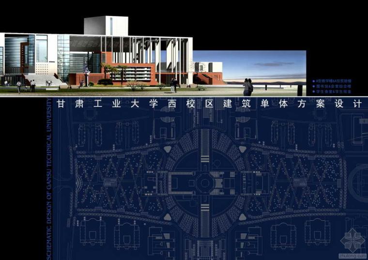 甘肃工业大学西校区总体规划设计