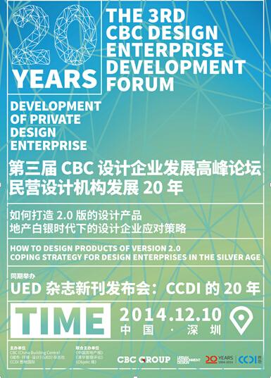 """""""第三届CBC设计企业发展高峰论坛:民营设计机构发展20年""""将于深圳隆重召开"""