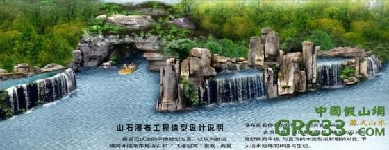 山石瀑布造型景观工程效果图