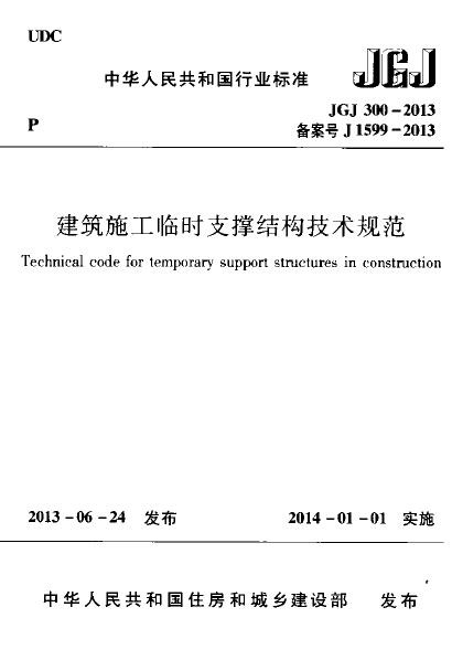 [课件]JGJ 300-2013《建筑施工临时支撑结构技术规范》