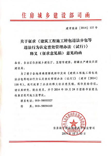 建市施函[2014]137号 转包违法分包等违法行为认定查处管理办法