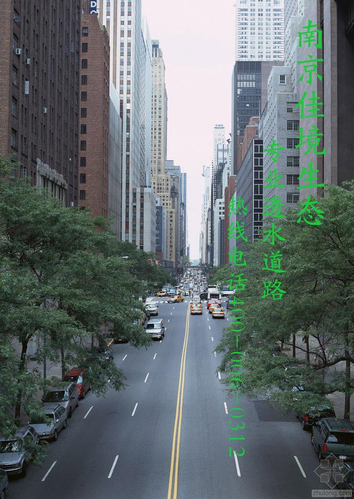 透水路面可改善城市内涝