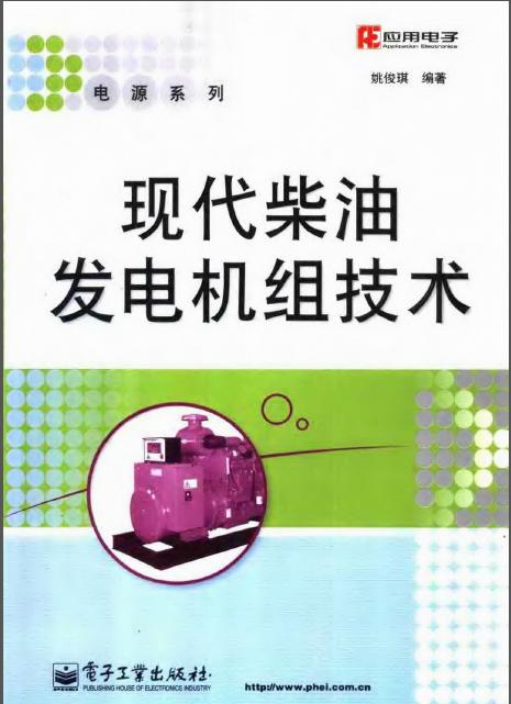 现代柴油发电机组技术 姚俊琪 2007