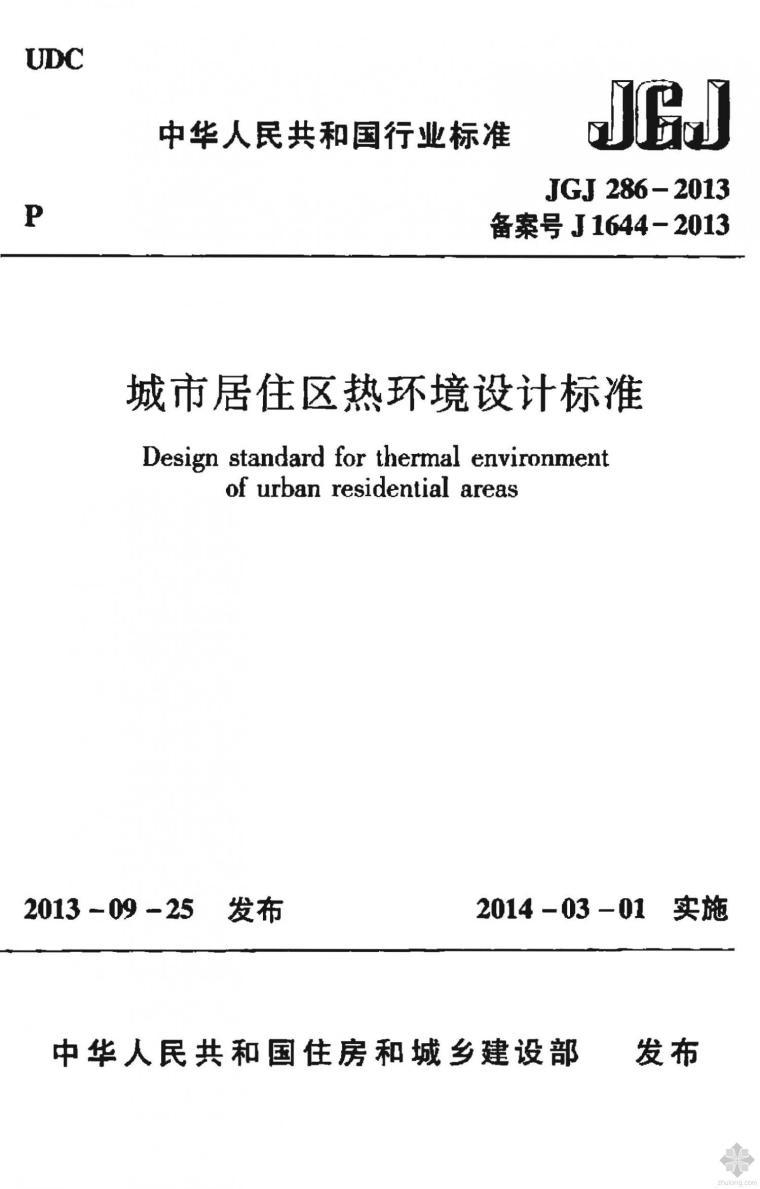 JGJ286-2013城市居住区热环境设计标准附条文