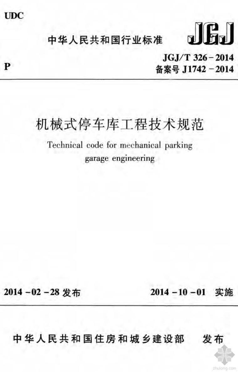 JGJ326T-2014机械式停车库工程技术规范附条文