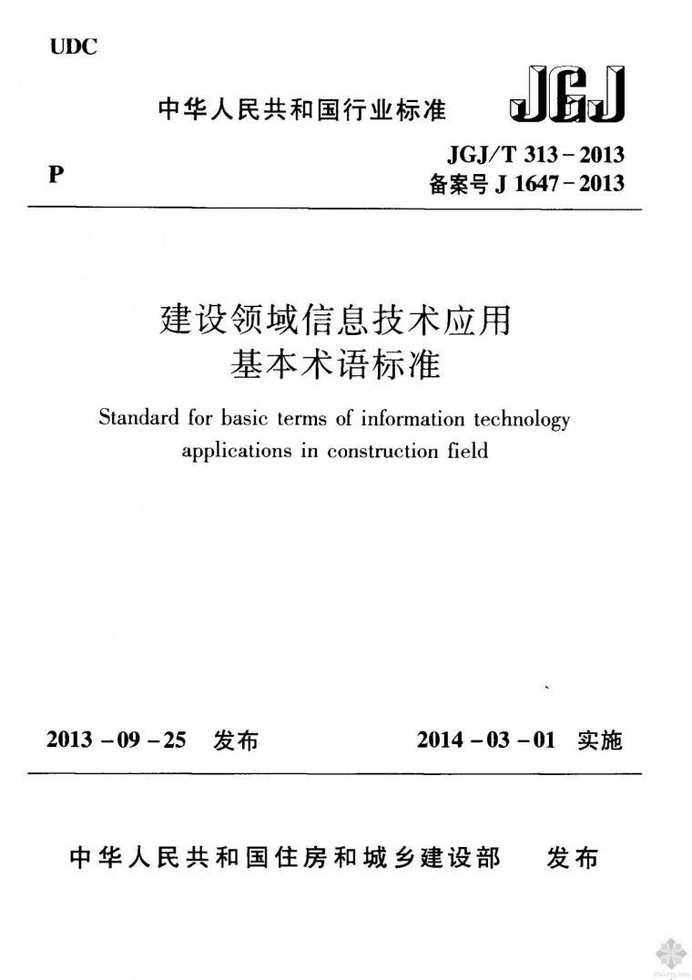JGJ313T-2013建设领域信息技术应用基本术语标准附条文
