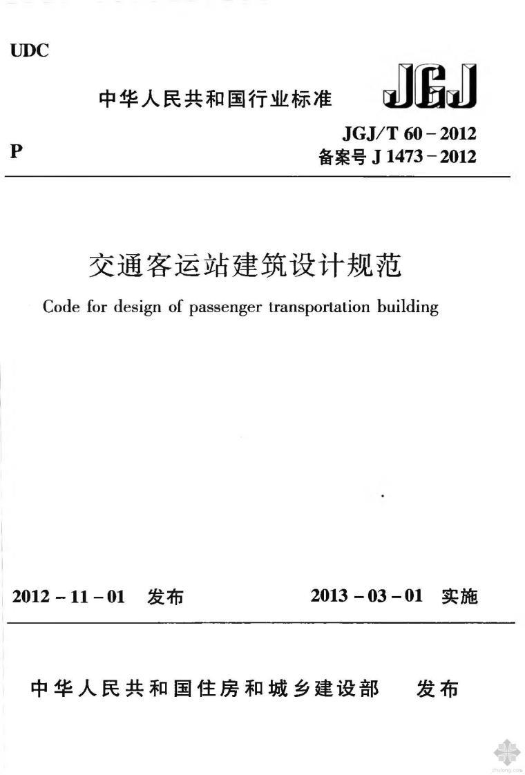JGJ60T-2012交通客运站建筑设计规范附条文