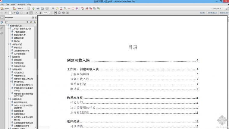 自己由Revit帮助文件整理的《创建可载入族》.pdf