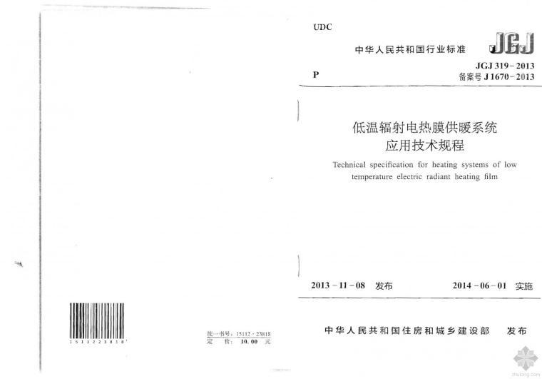 JGJ319-2013低温辐射电热膜供暖系统应用技术规程附条文