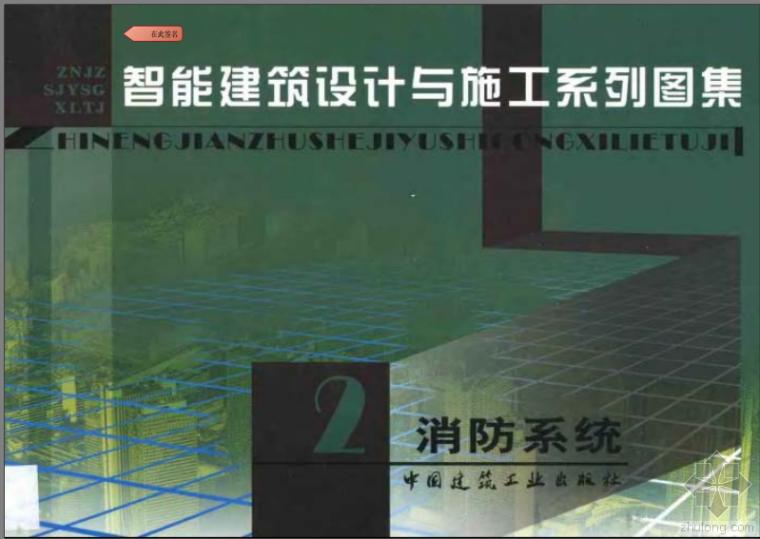 智能建筑设计与施工系列图集-消防弱电系统