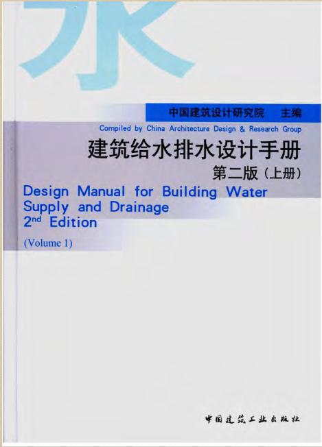 建筑给水排水设计手册—第二版(上册)