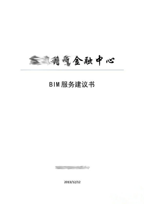 BIM中标全过程之标书