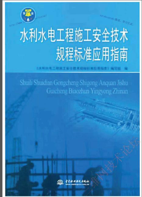 水利水电工程施工安全技术规程标准应用指南