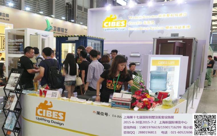 2015第17届上海国际别墅及商业配套设施博览会