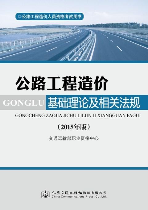 2015版《公路工程造价人员资格考试用书》正式出版
