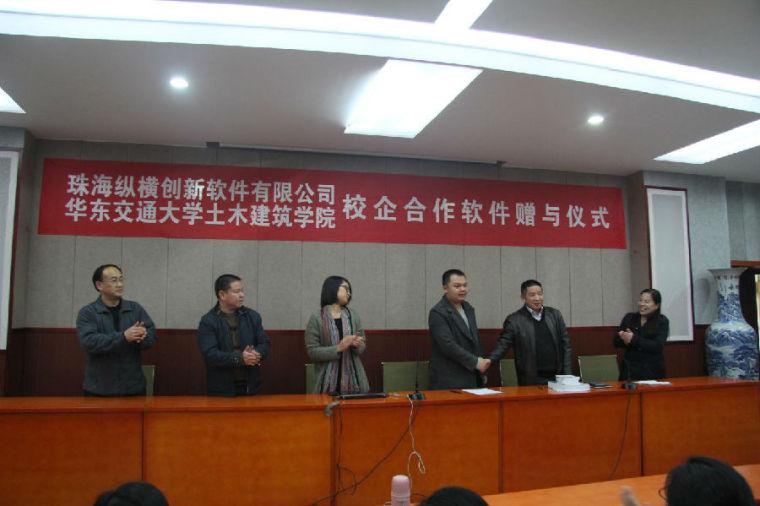 热烈祝贺纵横公司与华东交通大学土建学院签署校企合作圆满成功