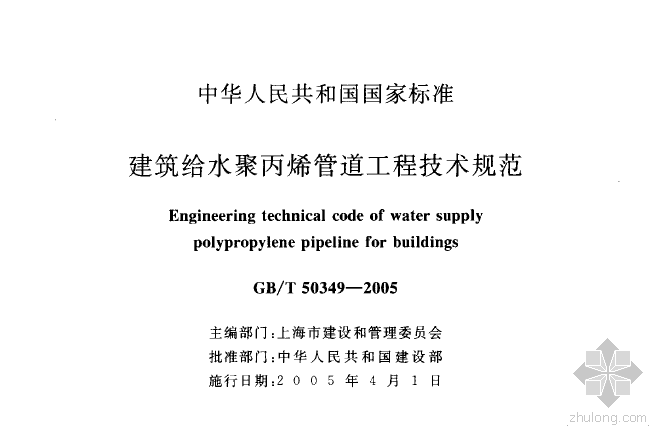 建筑给水聚丙烯管道工程技术规范来袭