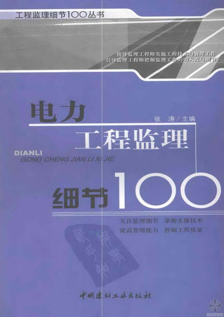电力工程监理细节100 张涛