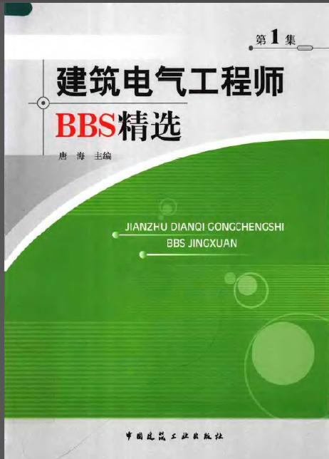 建筑电气工程师BBS精选 第1集 唐海 2008