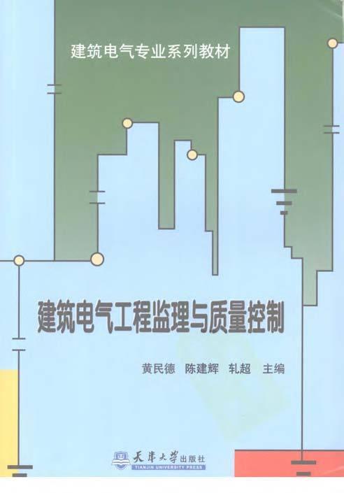 建筑电气工程监理与质量控制 黄民德