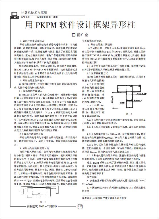 用PKPM软件设计框架异形柱