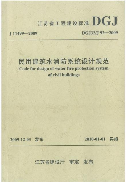 江苏省民用建筑水消防系统设计规范 DGJ 32/J92-2009