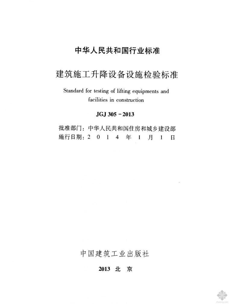 JGJ305-2013建筑施工升降设备设施检验标准附条文