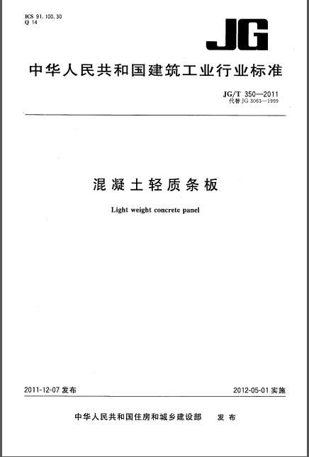 JGT 350-2011 混凝土轻质条板