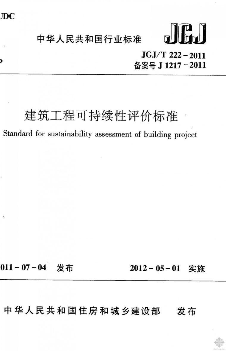 JGJ222T-2011 建筑工程可持续性评价标准附条文