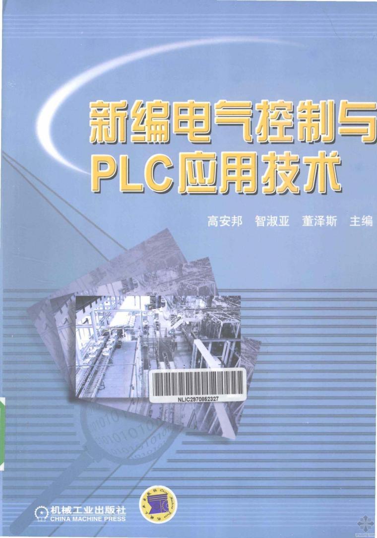 电气控制与PLC应用技术 范国伟