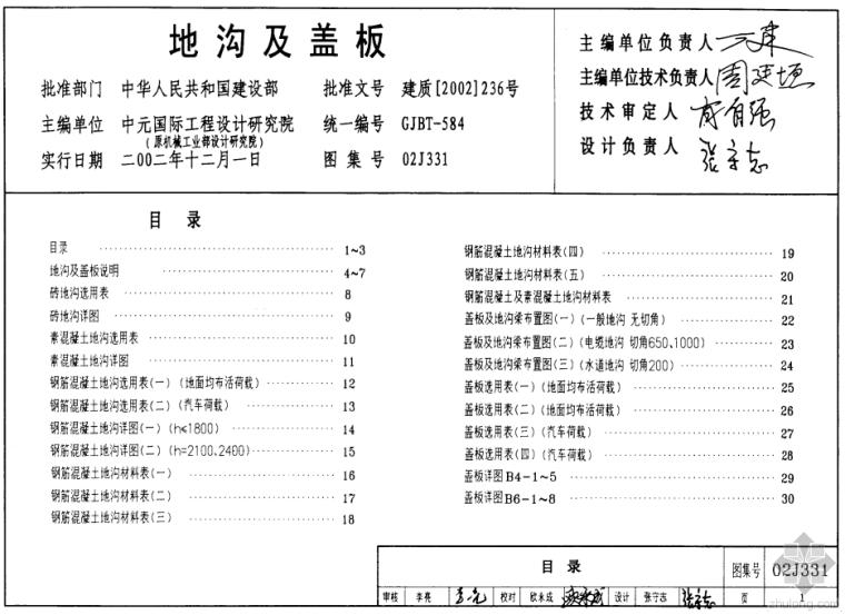 J331、J332 G221 地沟及盖板(2009合订本)