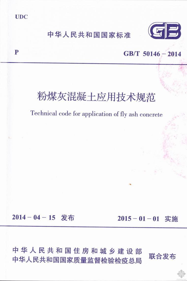 [规范]GBT 50146-2014《粉煤灰混凝土应用技术规程》2015.1.1