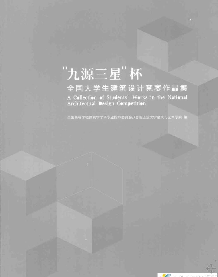 """""""九源三星""""杯全国大学生建筑设计竞赛作品集 合肥工大"""