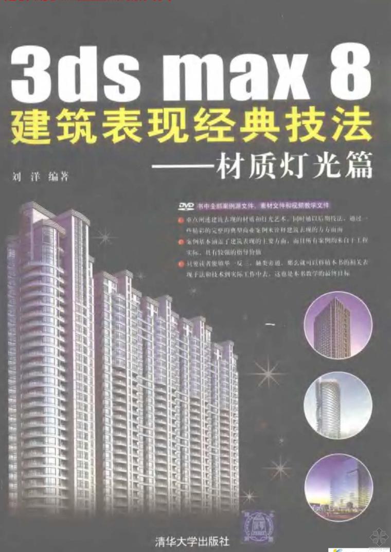 unity3d材质球介绍资料下载-3ds max 8 建筑表现经典技法:材质灯光篇 刘洋