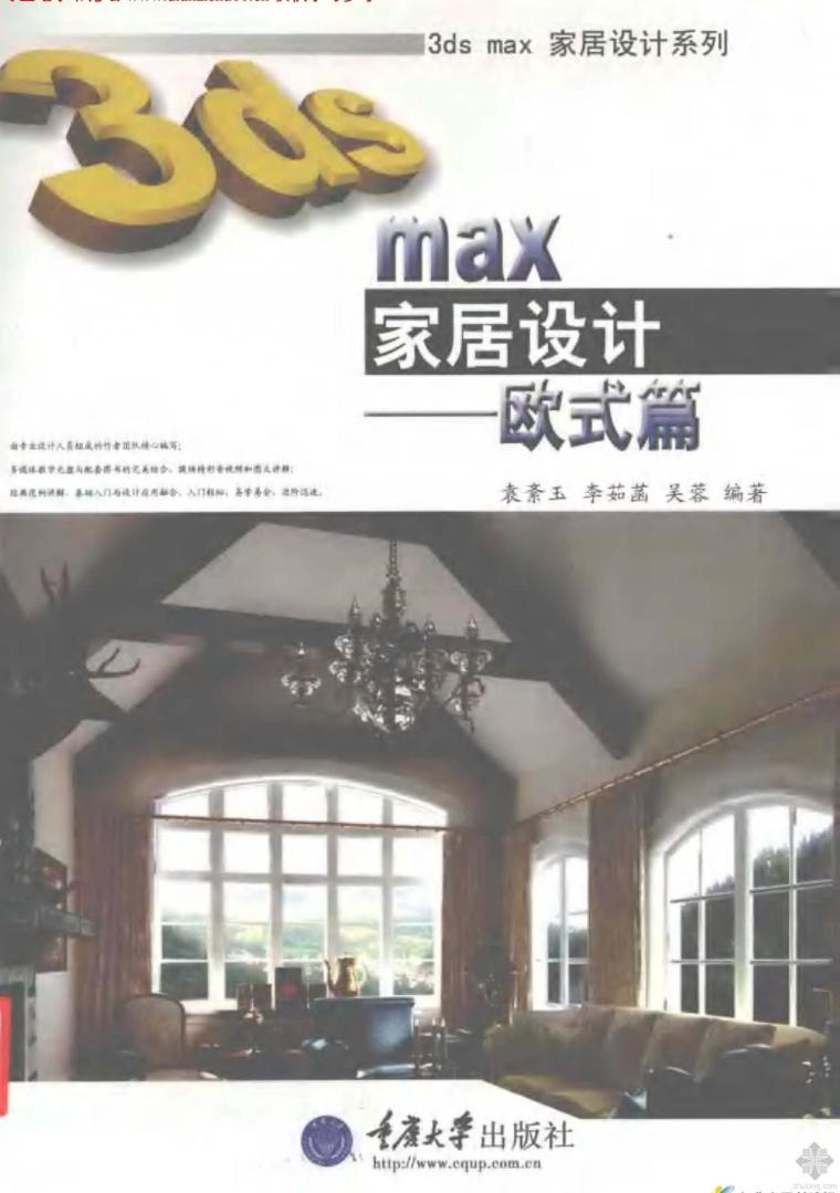 3ds max家居设计:欧式篇 袁紊玉