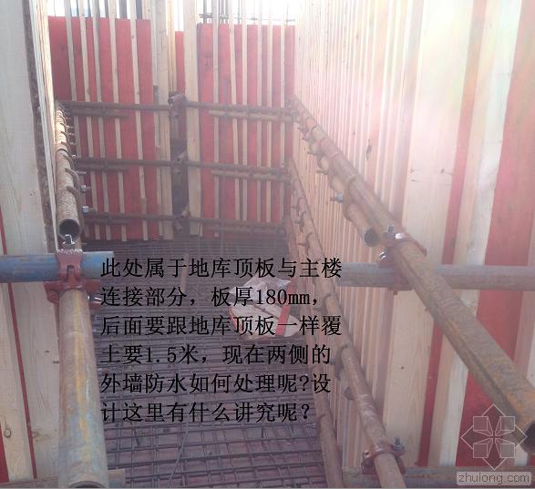 请教主楼板上覆土两侧外墙防水问题