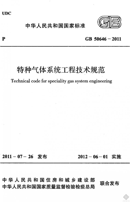 GB50646-2011特种气体系统工程技术规范附条文